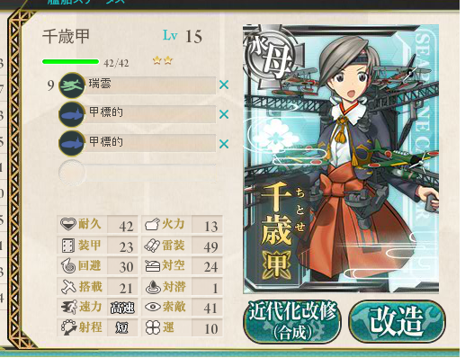 chitosekou-before.png